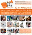 Ежегодная всероссийская конференция по Аштанга йоге
