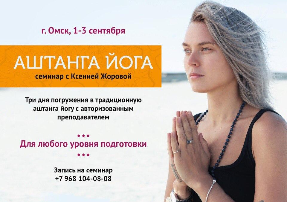 АШТАНГА ЙОГА. Семинар Ксении Жоровой в Омске