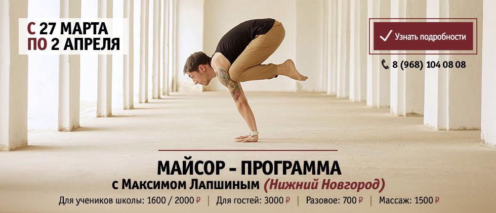 Интенсив 26.03-2.04.2018 Макс Лапшин (г.Н.Новгород)