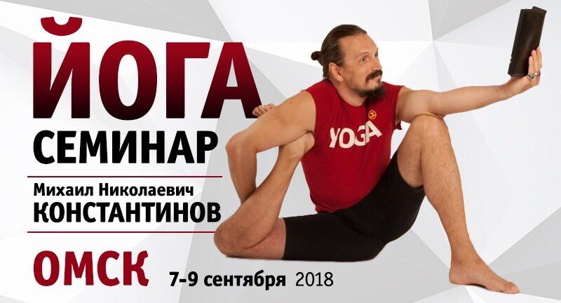 Семинар 7-9.09.2018 Константинов Михаил Николаевич